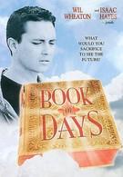 Книга дней (2003)