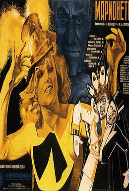 Постер фильма Марионетки (1934)