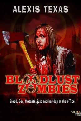 Постер фильма Жаждущие крови зомби (2011)