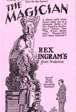 Постер фильма Маг (1926)