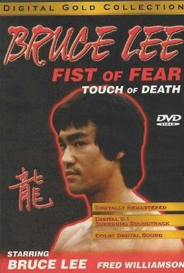 Постер фильма Касание смерти (1980)