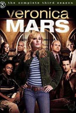 Постер фильма Вероника Марс (2004)