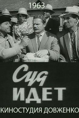Постер фильма Суд идет (1963)