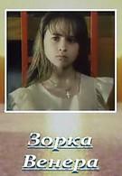 Зорка Венера (2000)