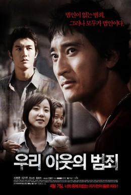 Постер фильма Многоженец (2014)