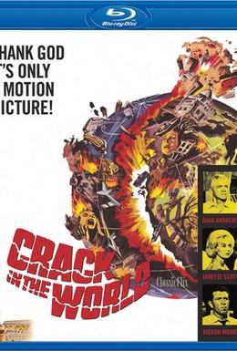 Постер фильма Разлом земной коры (1965)