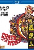 Разлом земной коры (1965)