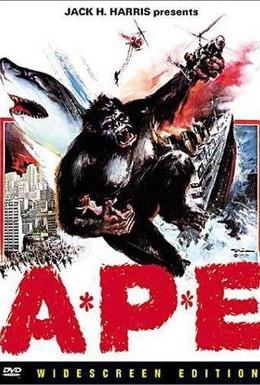 Постер фильма Новый Кинг Конг (1976)
