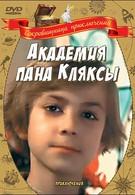 Академия пана Кляксы (1984)