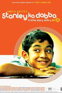 Постер фильма Стэнли (2011)