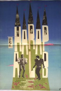 Постер фильма Если бы я был белым арапом (1965)