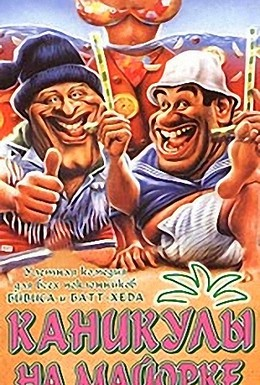 Постер фильма Каникулы на Майорке (1997)