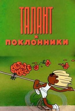 Постер фильма Талант и поклонники (1978)