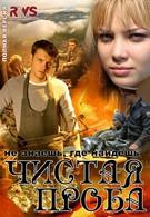 Чистая проба (2011)