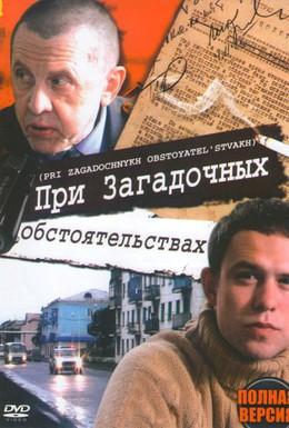 Постер фильма При загадочных обстоятельствах (2009)