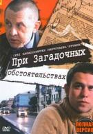 При загадочных обстоятельствах (2009)