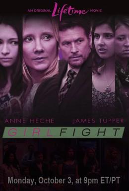 Постер фильма Драка девочек (2011)