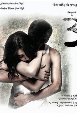 Постер фильма Трое (2012)