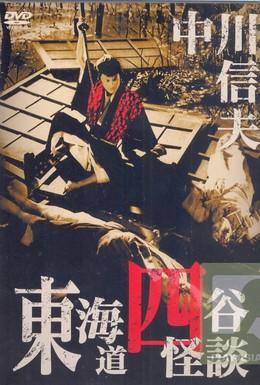 Постер фильма История призрака Йоцуя (1956)