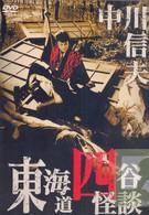 История призрака Йоцуя (1956)