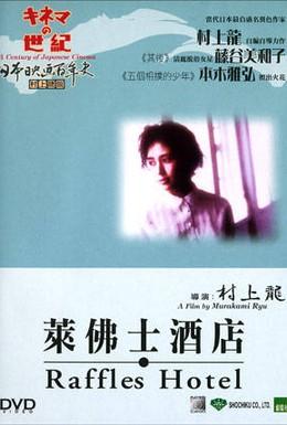 Постер фильма Отель Раффлз (1989)