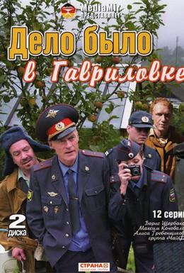 Постер фильма Дело было в Гавриловке (2007)