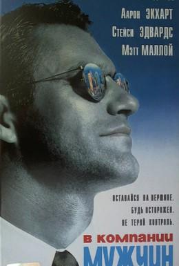 Постер фильма В компании мужчин (1997)