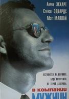 В компании мужчин (1997)