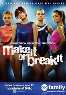 Гимнастки (2009)