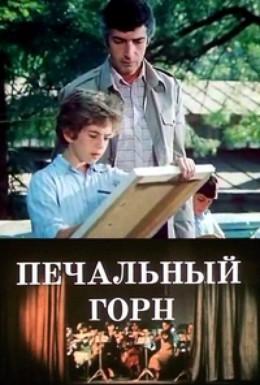 Постер фильма Печальный гудок (1982)