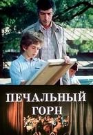 Печальный гудок (1982)