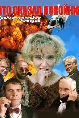 Постер фильма Что сказал покойник (1999)
