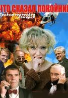 Что сказал покойник (1999)