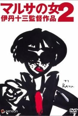 Постер фильма Сборщица налогов 2 (1988)