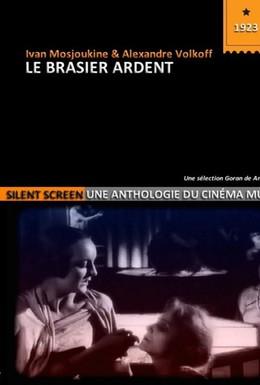 Постер фильма Костёр пылающий (1923)