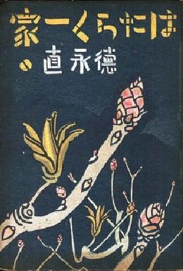 Постер фильма Вся семья работает (1939)