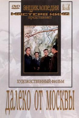 Постер фильма Далеко от Москвы (1950)