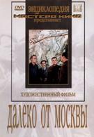 Далеко от Москвы (1950)