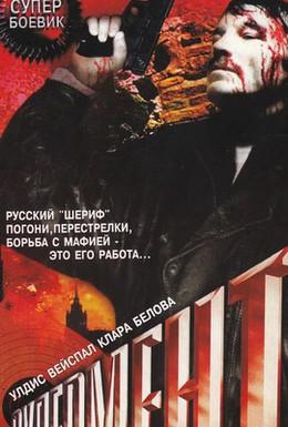 Постер фильма Супермент (1990)