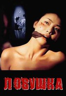 Ловушка (1997)
