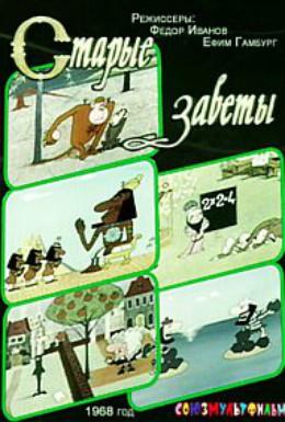 Постер фильма Старые заветы (1968)