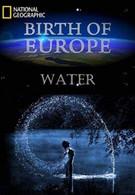 Рождение Европы (2012)