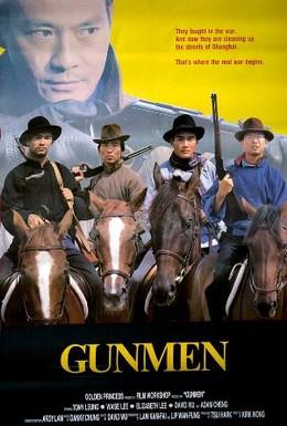 Постер фильма Стрелки (1988)