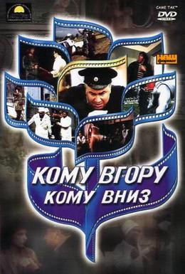 Постер фильма Кому вверх, кому вниз (1991)