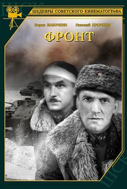 Постер фильма Фронт (1943)