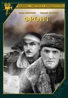 Фронт (1943)