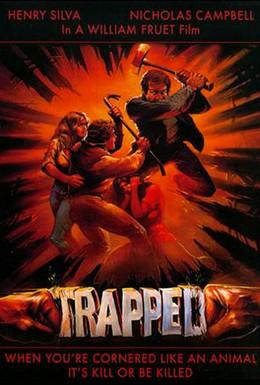 Постер фильма Попавшиеся (1982)