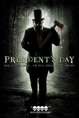 Постер фильма День президента (2010)