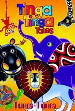 Постер фильма Тинга-Тинга. Страна африканских мифов (2010)