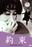 Свидание (1972)